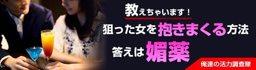 媚薬の使用体験談が豊富な情報サイト(俺達の活力調査隊)