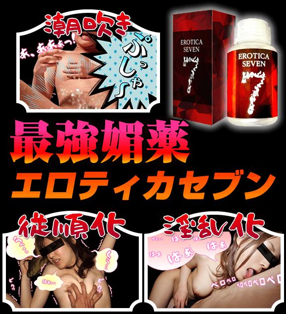 【媚薬】エロティカセブン