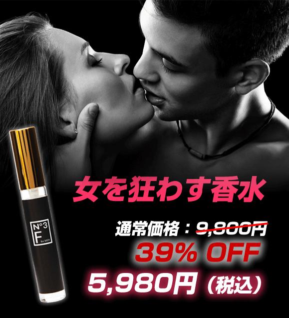 【フェロモン香水】F for men