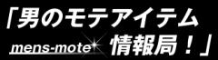 男のモテアイテム情報局 ~媚薬やペニスサプリの正しい使い方を学ぶサイト~